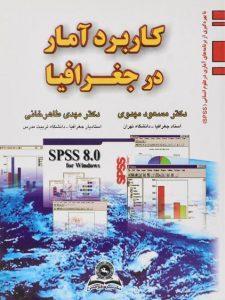 کتاب-کاربرد-آمار-در-جغرافیا،مهدوی-۱