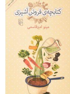 کتاب-کتابچه-ی-فروتن-آشپزی-امیرقاسمی