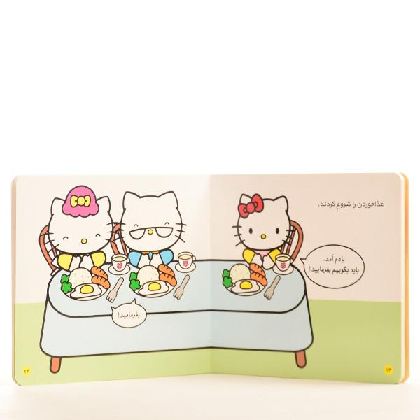 کتاب-کتی-خودش-غذا-می-خورد-سلام-کتی-۴-بنفشه-۵