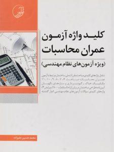 کتاب-کلید-واژه-آزمون-عمران-محاسبات،علیزاده