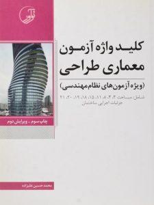 کتاب-کلید-واژه-آزمون-معماری-طراحی،علیزاده-۲