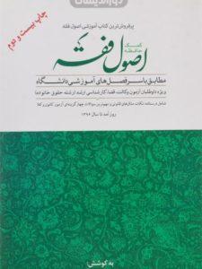 کتاب-کمک-حافظه-اصول-فقه،مرادی-دوراندیشان ۳ (۴)