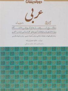 کتاب-کمک-حافظه-عربی-صرف-و-نحو،عمران-زاده-۲