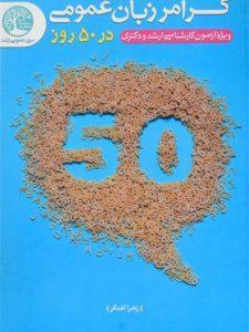 کتاب-گرامر-زبان-عمومی-در-۵۰-روز-سری-عمومی-ارشد،آهنگر-۲