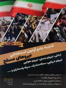 کتاب-گنجینه-جامع-آزمون-استخدامی-نیروهای-مسلح،نصیری-۲