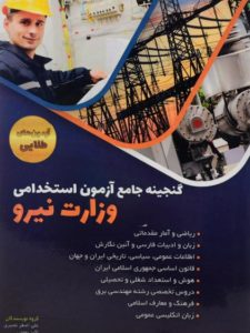 کتاب-گنجینه-جامع-آزمون-استخدامی-وزارت-نیرو،نصیری-۱