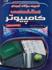 کتاب-گنجینه-سؤالات-آزمون-های-استخدامی-کامپیوتر،حبیبی-۱