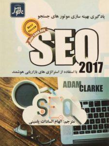 کتاب-یادگیری-بهینه-سازی-موتورهای-جستجو-seo-2017-با-استفاده-از-استراتژی-های-بازاریابی-هوشمند،یاسینی-۲