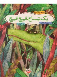 کتاب-یک-تمساح-قیچ-قیچ-قصه-های-تصویری-۷،هندونه