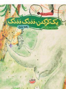 کتاب-یک-کرگدن-ددنگ-ددنگ-قصه-های-تصویری-۱،هندونه