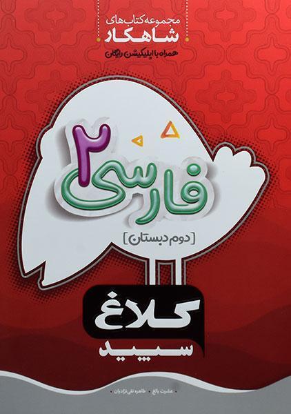خرید کتاب شاهکار فارسی دوم کلاغ سپید