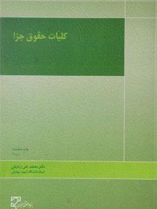 کلیات-حقوق-جزا-اردبیلی