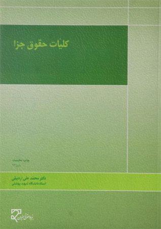 خرید کتاب کلیات حقوق جزا محمدعلی اردبیلی