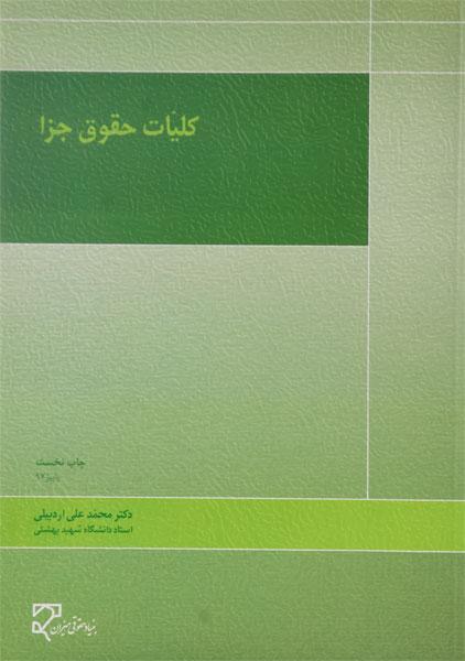 تصویر کتاب کلیات حقوق جزا محمدعلی اردبیلی