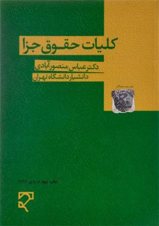 خرید کتاب کلیات حقوق جزا منصورآبادی