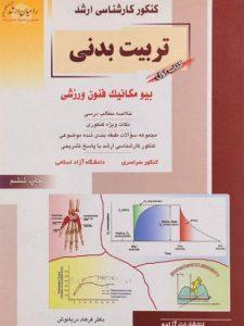 کنکور-کارشناسی-ارشد-تربیت-بدنی-بیومکانیک-فنون-ورزشی-کتاب-اول،دریانوش-۱