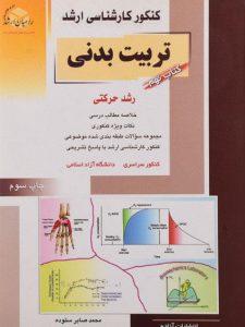 کنکور-کارشناسی-ارشد-تربیت-بدنی-رشد-حرکتی-کتاب-نهم،ستوده (۳)