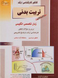 کنکور-کارشناسی-ارشد-تربیت-بدنی-زبان-تخصصی-انگلیسی-کتاب-ششم،دریانوش-۱