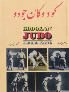 کودوکان-جودو،کانو-۱