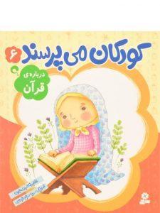 کودکان-می-پرسند-۶-درباره-ی-قرآن؟۱