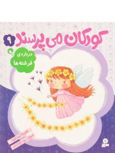 کودکان-می-پرسند۹-درباره-ی-فرشته-ها