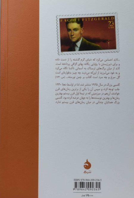 گتسبی بزرگ جرالد رضایی ماهی۳