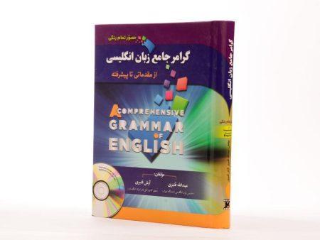گرامر-جامع-زبان-انگلیسی،قنبری-۱