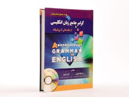 گرامر-جامع-زبان-انگلیسی،قنبری-۲
