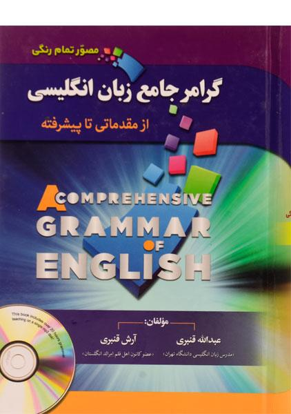 گرامر-جامع-زبان-انگلیسی،قنبری-۳