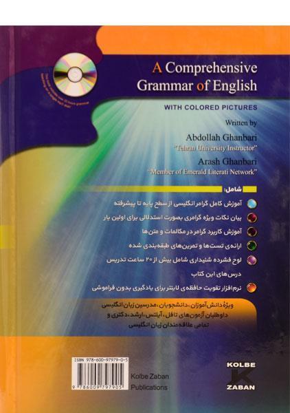 گرامر-جامع-زبان-انگلیسی،قنبری-۴