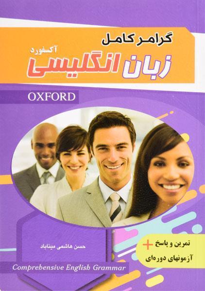 گرامر-کامل-زبان-انگلیسی،میناباد-۳