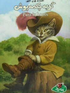 گربه-چکمه-پوش،پینه-روز-۳