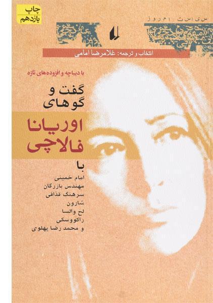خرید کتاب گفتوگوهای اوریانا فالاچی