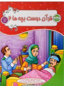 گلستان-قرآن-دوست-بچه-ها-۲-دارالقرآن-کریم