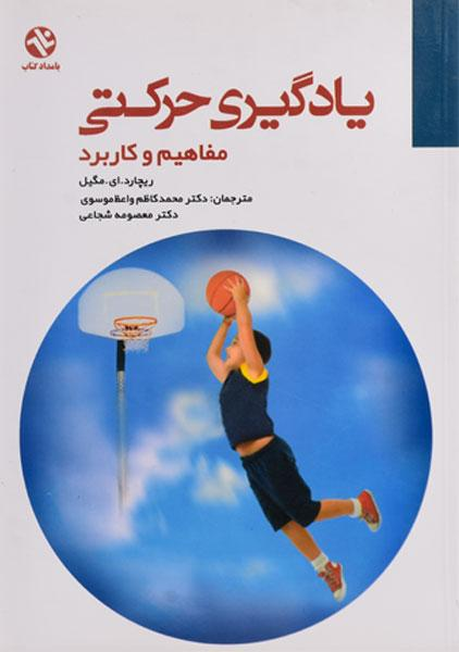 خرید کتاب یادگیری حرکتی مگیل