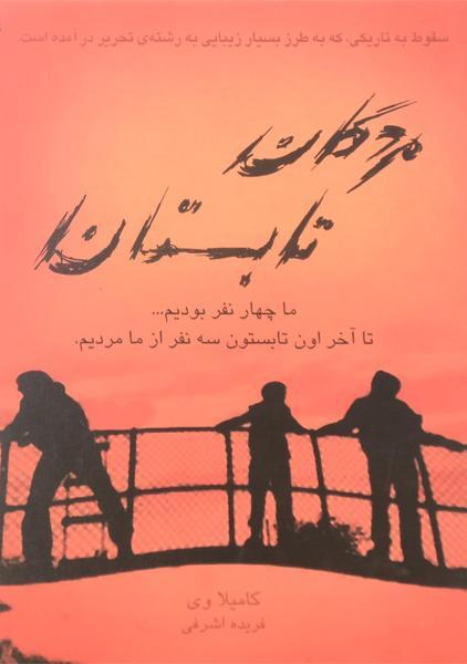 کتاب-مردگان-تابستان-کامیلا-وی-2