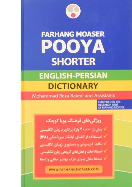 کتاب-پویا-انگلیسی-فارسی-فرهنگ-معاصر-3