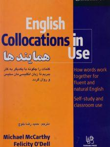 english-collocations-in-use-mccarthy-3