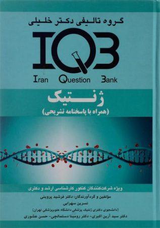 خرید کتاب IQB ژنتیک دکتر خلیلی