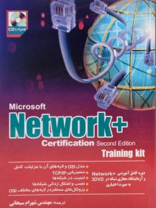 microsoft-network+certification،سبحانی-۱