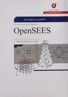 opensees،فروغی-مقدم-۲