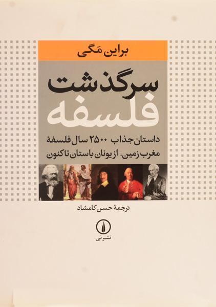 خرید کتاب سرگذشت فلسفه