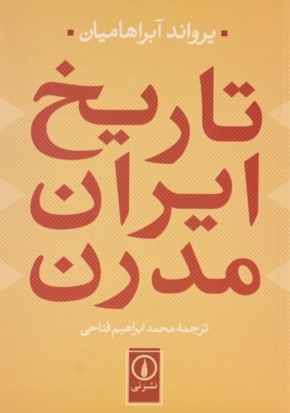 tarikh-iran-modern-abrahamian-2