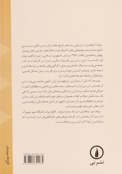 tarikh-iran-modern-abrahamian-3