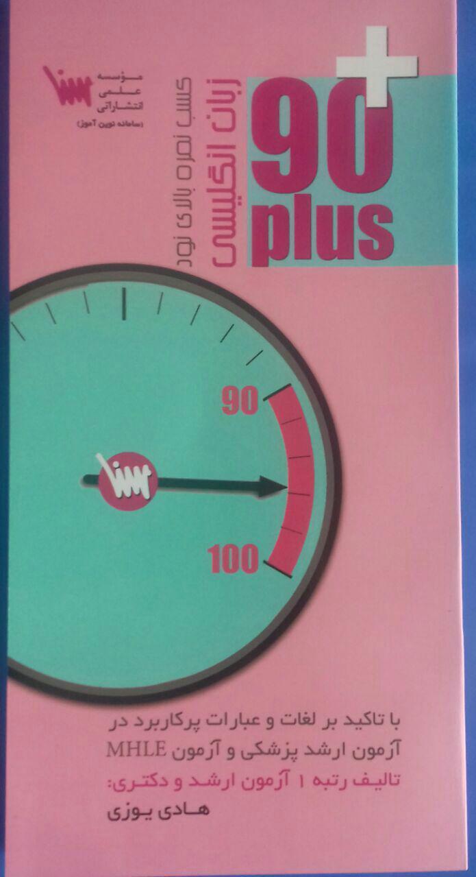 خرید کتاب زبان انگلیسی 90 پلاس یوزی