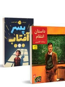 رمان کودک و نوجوان