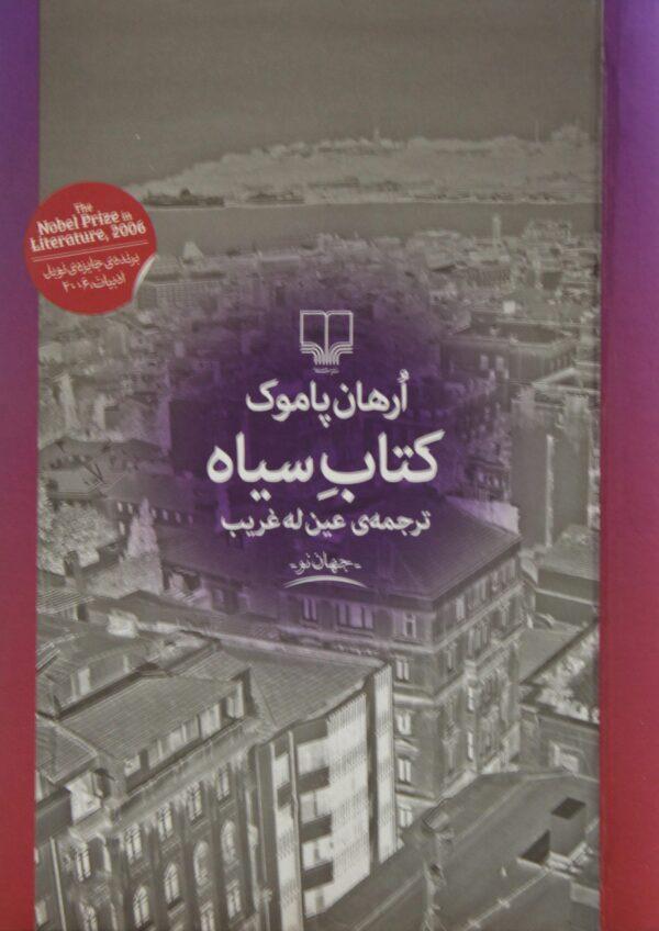خرید کتاب سیاه ارهان پاموک