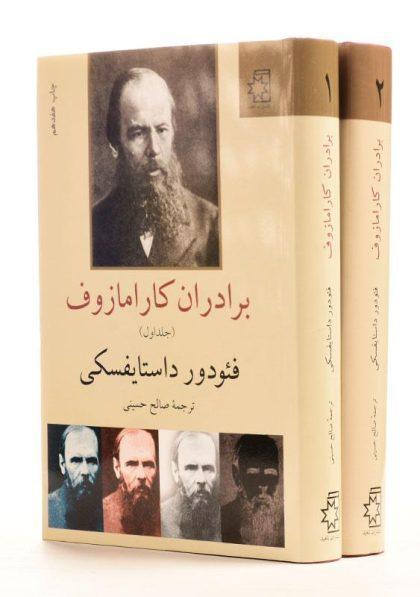 خرید کتاب برادران کارامازوف
