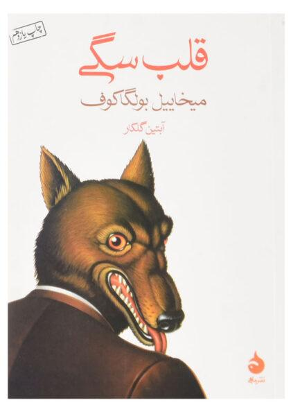 خرید کتاب قلب سگی   میخاییل بولگاکوف