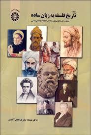 تاریخ فلسفه به زبان ساده
